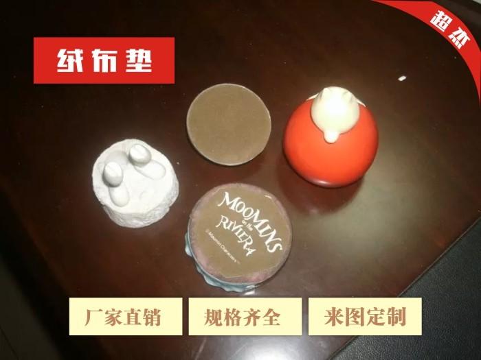 优质绒布垫-广东软木杯垫厂家电话-深圳市宝安区松岗超杰粘胶制品厂