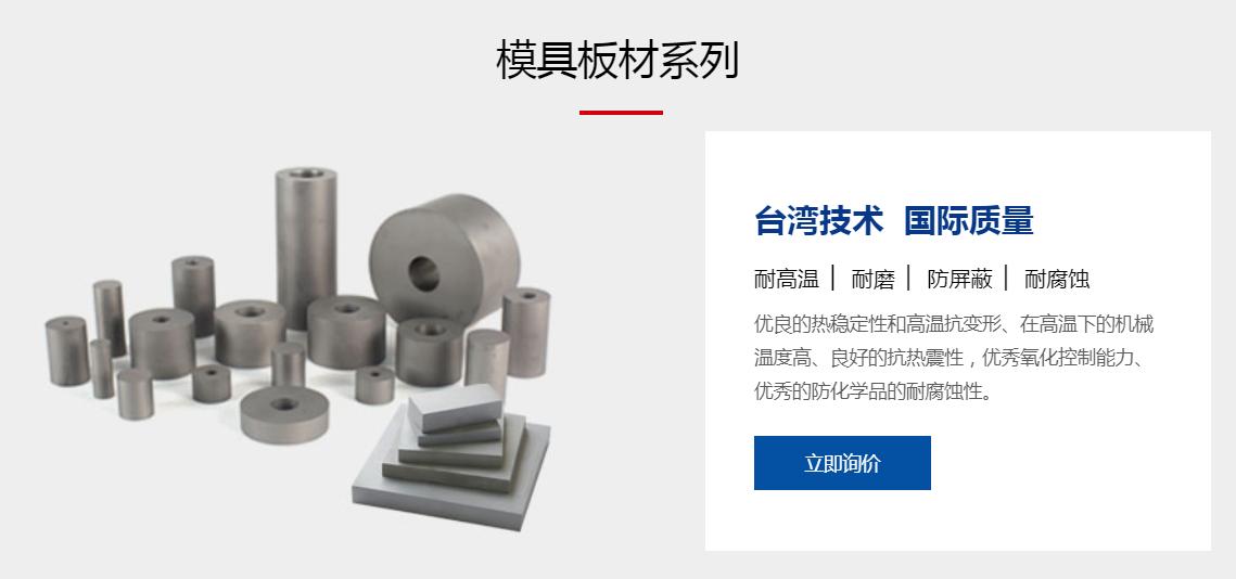 高耐磨硬质合金板材公司_硬质合金圆棒相关-株洲精特硬质合金有限公司