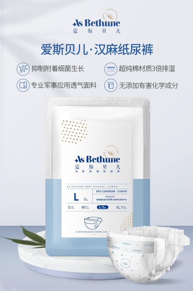 爱斯贝儿汉麻成份-高端尿布哪种好-爱斯贝儿(广州)母婴用品有限公司