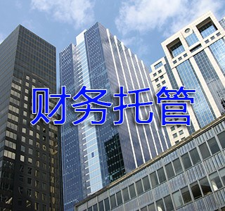 北京财务托管_更卓效会计服务