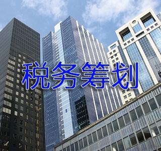 北京税务筹划_电机之家