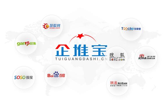 大连企推宝多少钱/互联网项目管理/广州裕培信息科技有限公司