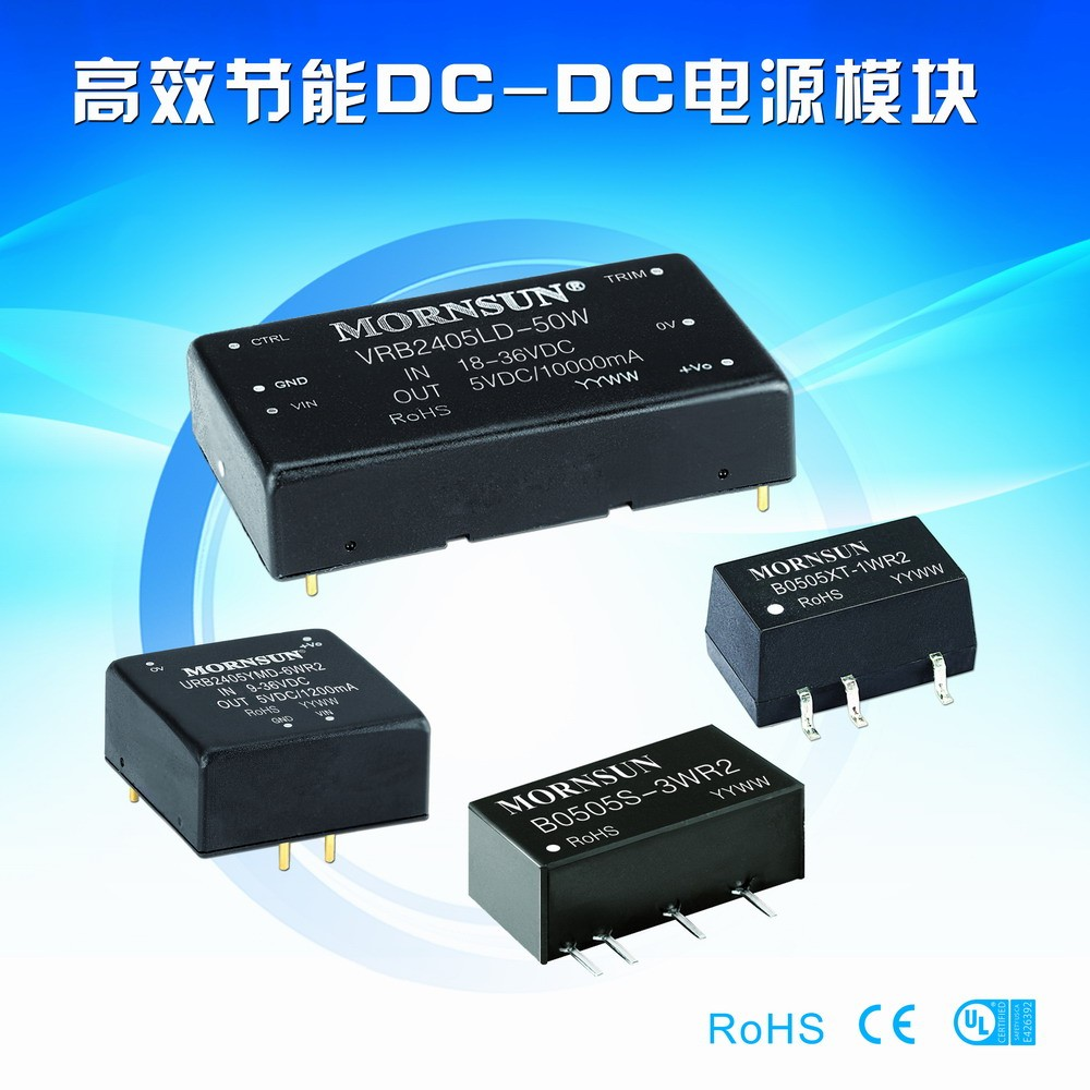DCDC电源模块_无忧百贸网