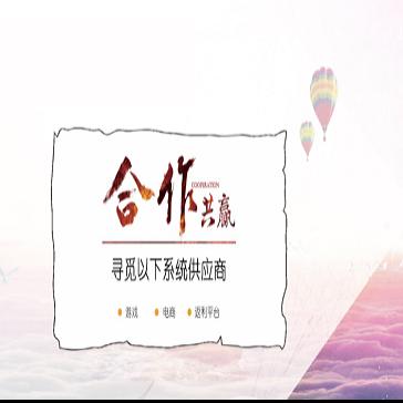 浙江企业合作平台_95供求网
