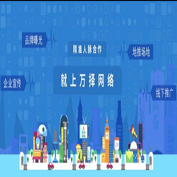 怎么做企业曝光引流社群 万择网精准人脉对接好处 杭州万择网络有限公司