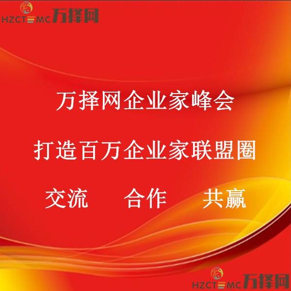 企业家交流会趋势-提供商务合作共赢-杭州万择网络有限公司