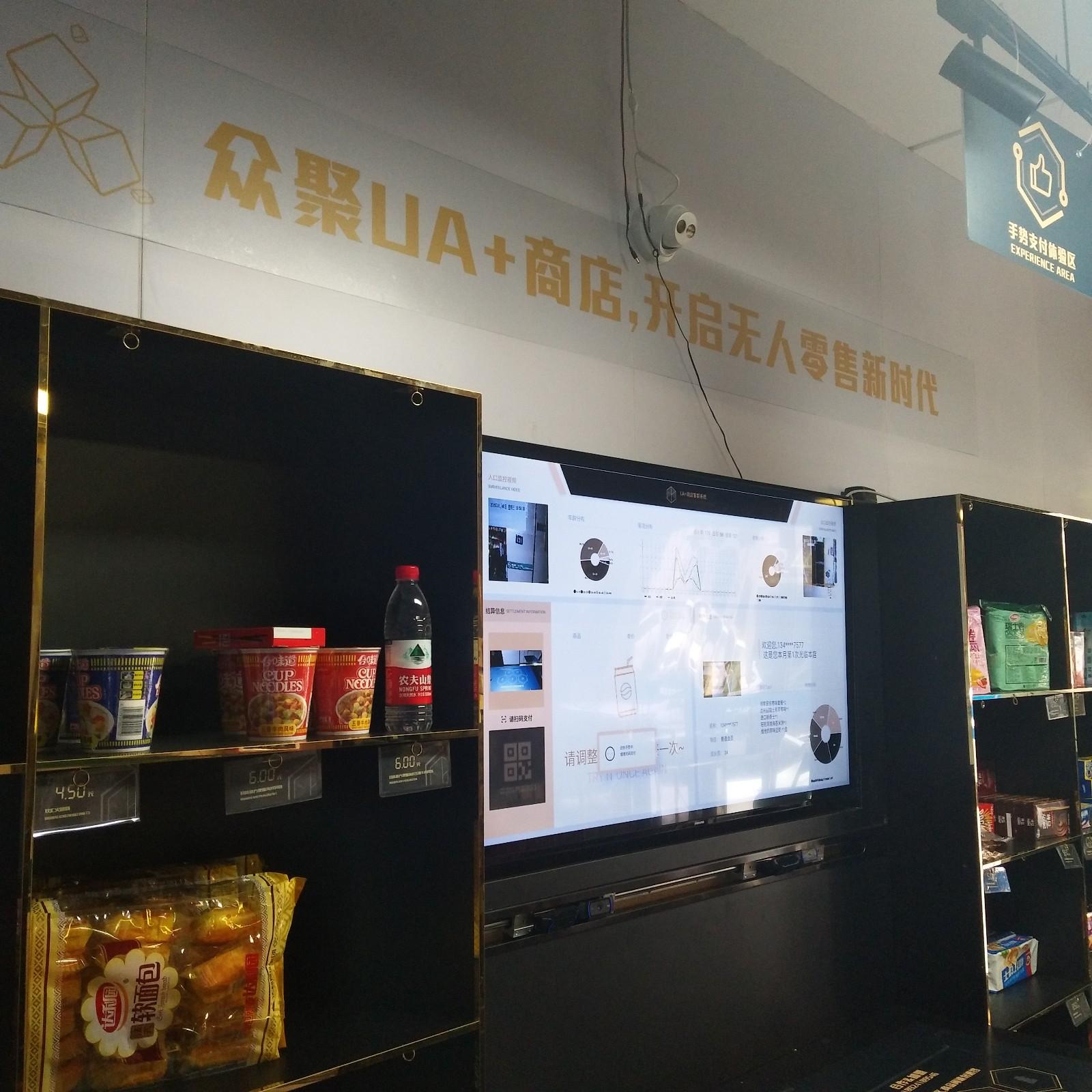 新零售无人超市解决方案_快卓网