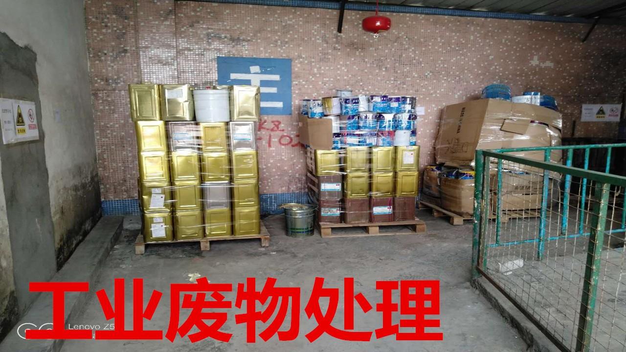 有毒有害固體廢物處理多少錢_固體廢物處置多少錢相關-深圳市新榮善環保有限公司