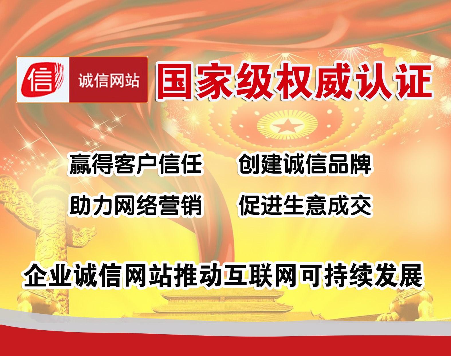 诚信网站认证服务工程 O2O商城建站公司 北京中万网络科技有限责任公司