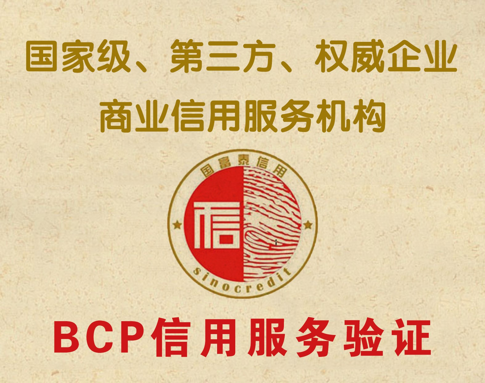 国富泰bcp/专业软文网/北京中万网络科技有限责任公司
