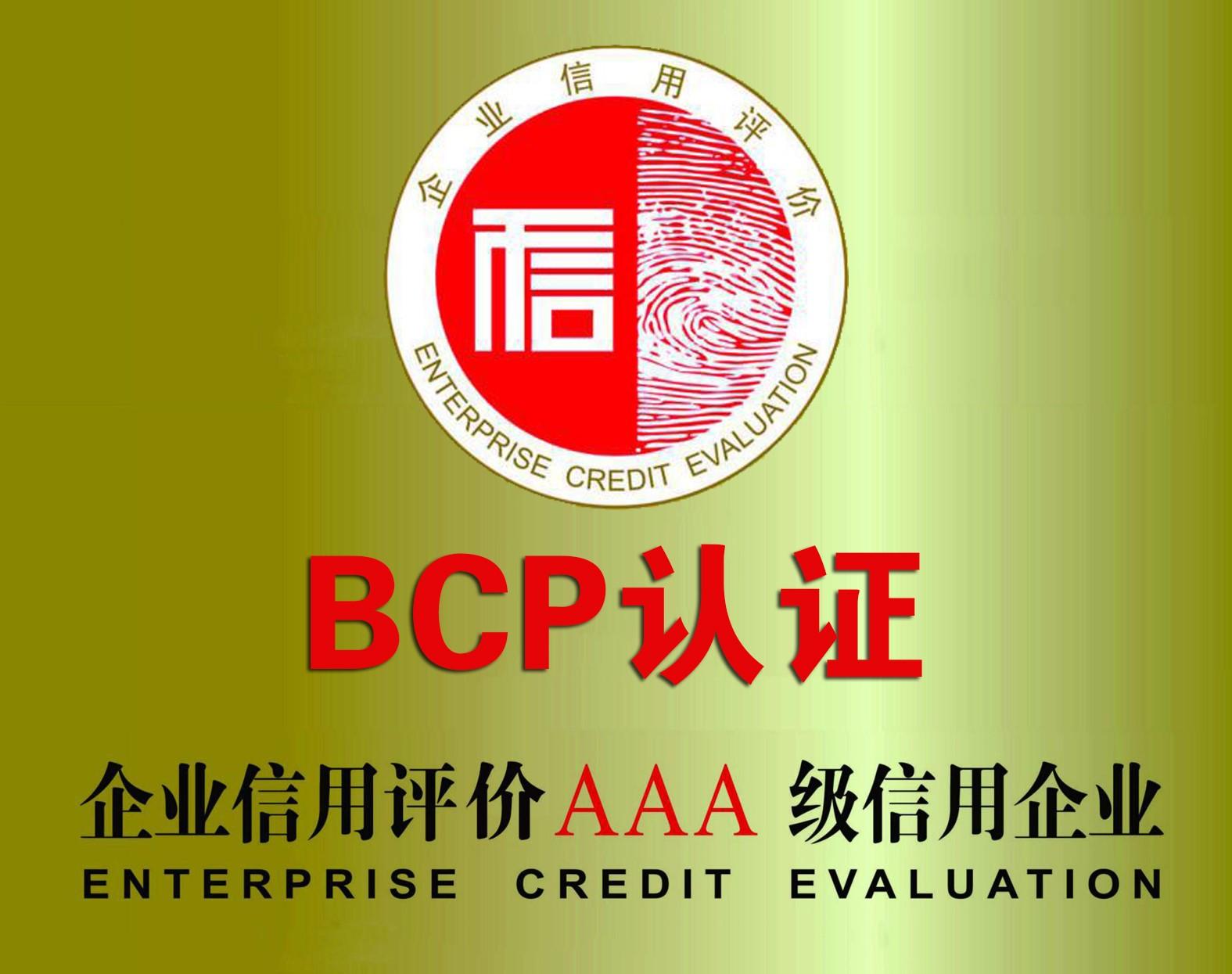 国富泰bcp/中网可信网站认证价格/北京中万网络科技有限责任公司