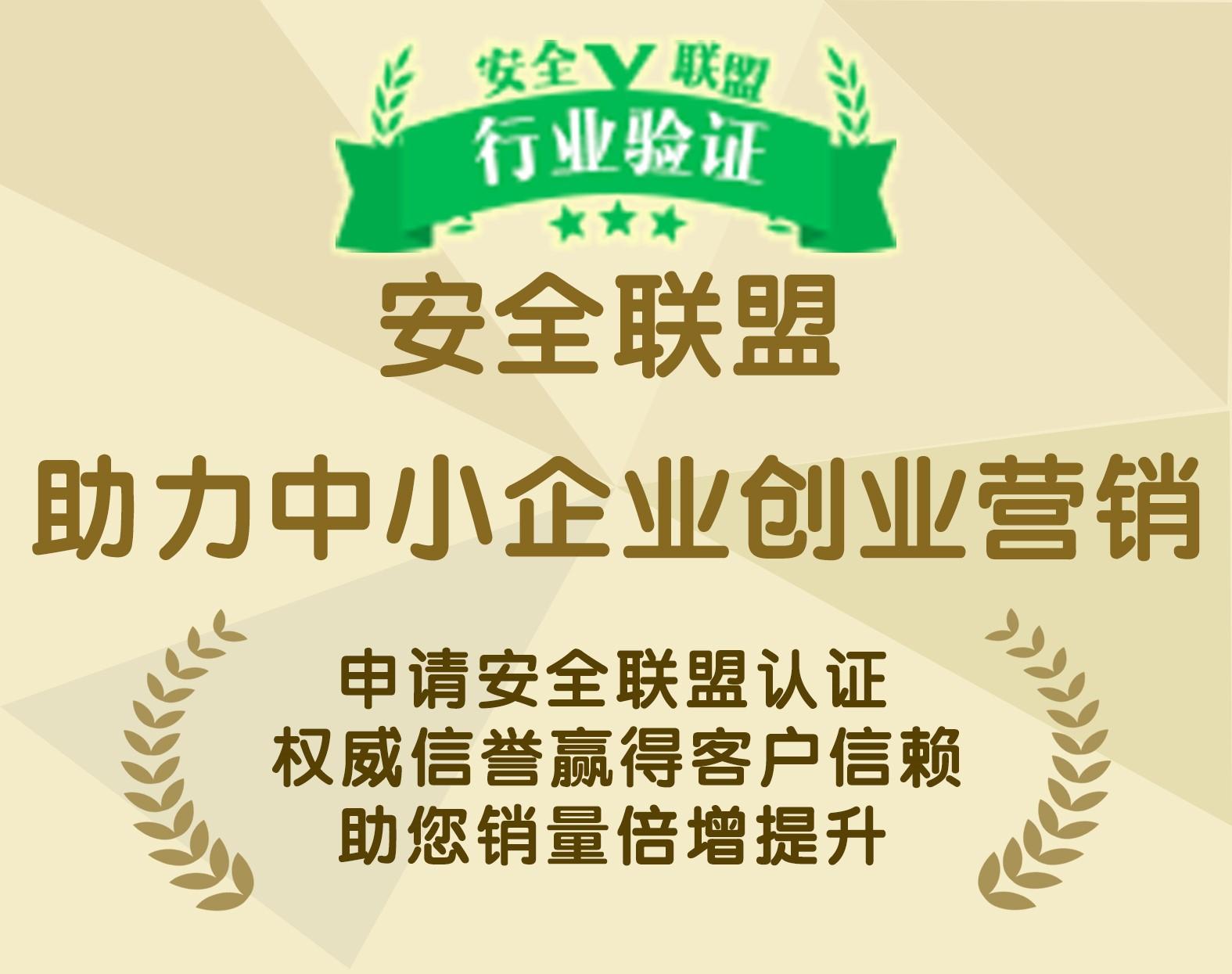 办理安全联盟/建站之星快速建站公司/北京中万网络科技有限责任公司