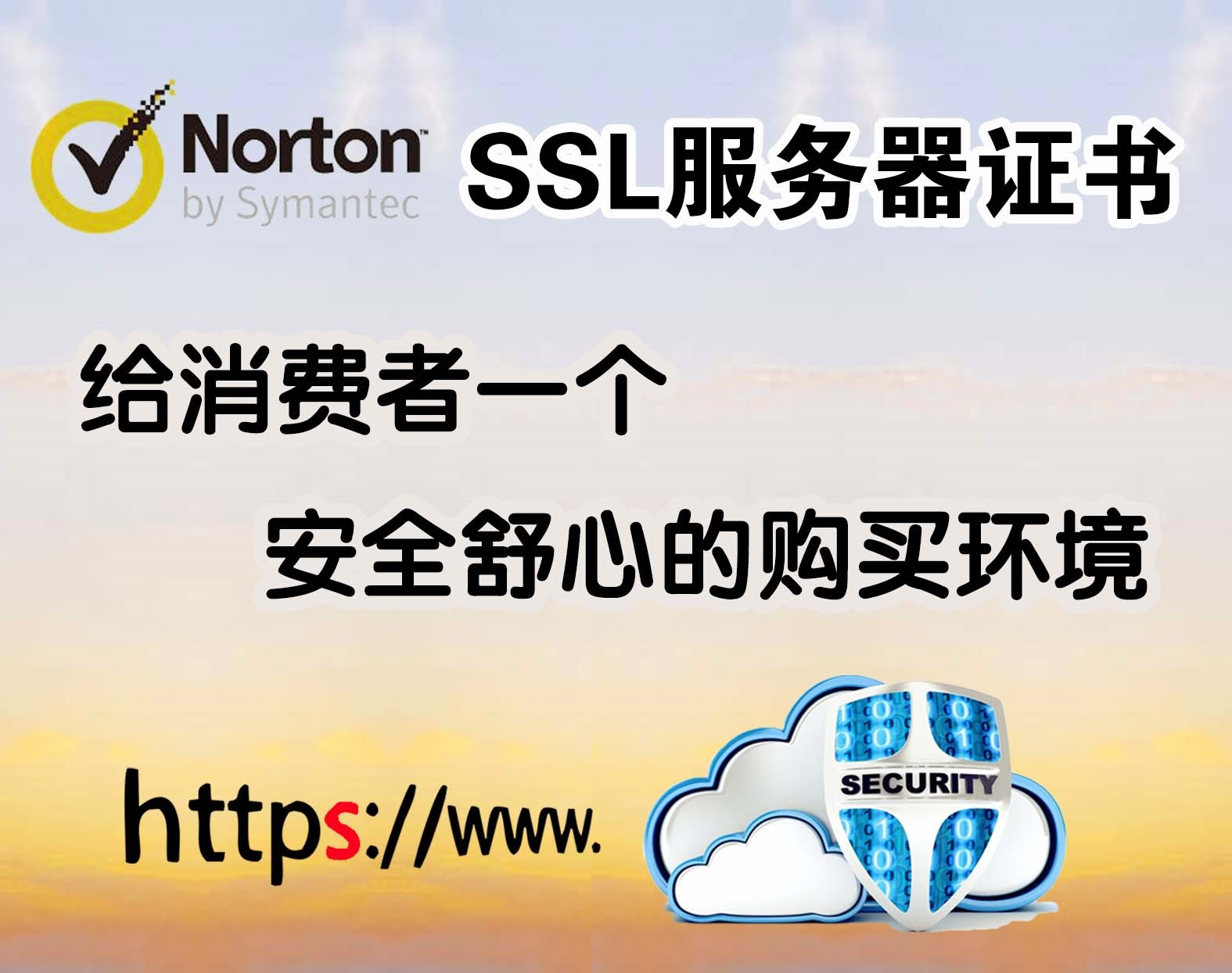 ssl证书_H5自助建站多少钱_北京中万网络科技有限责任公司