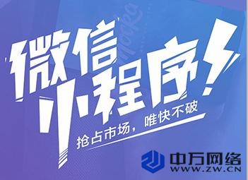 小程序注册_安全联盟实名验证_北京中万网络科技有限责任公司