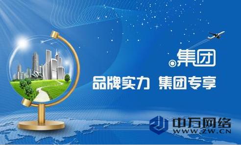 .集团域名/企商机联系电话/北京中万网络科技有限责任公司