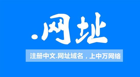 网址域名价格_北京网站建设_北京中万网络科技有限责任公司