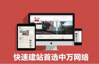 快速建站/中网可信网站认证有用吗/北京中万网络科技有限责任公司
