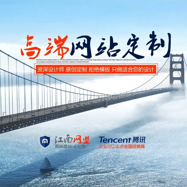 企业营销型网站建设费用 高端营销型网站建设 广州营销型网站建设价格