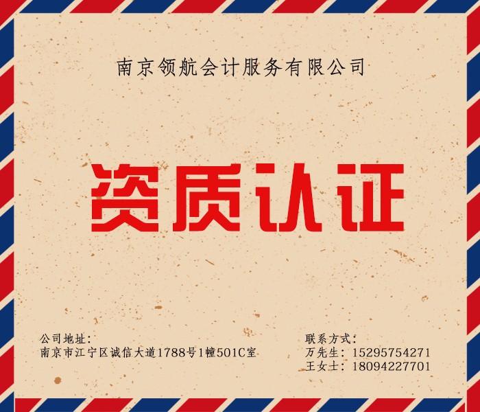 找专业的资质代办_ 资质代办处理相关-南京领航会计服务有限公司