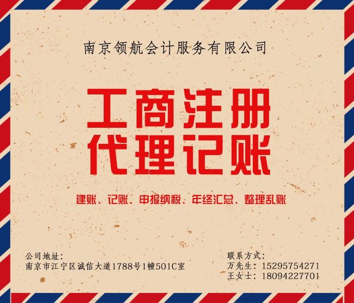 找南京江宁公司代办费用_公司注册相关-南京领航会计服务有限公司