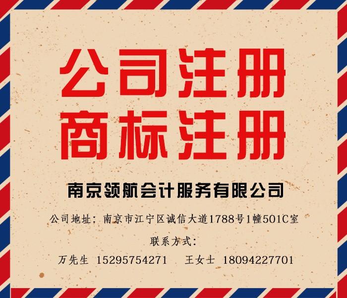 南京雨花营业执照注册_工商执照相关-南京领航会计服务有限公司