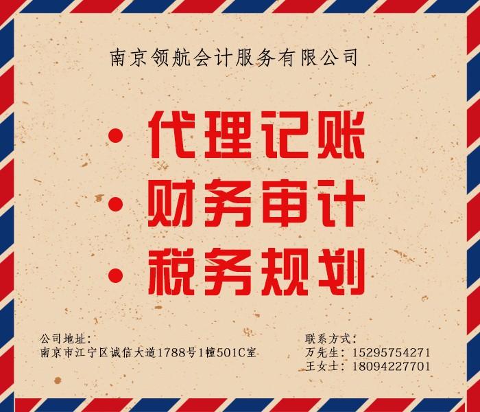 代账_代账公司相关-南京领航会计服务有限公司