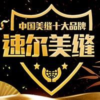 知名中国美缝品牌排名_众加商贸网