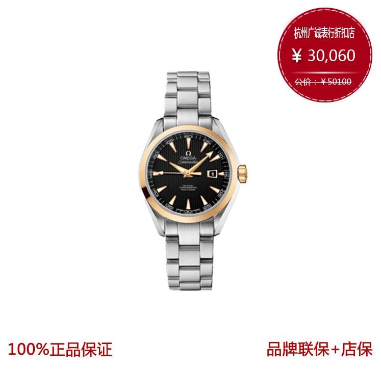 哪里有欧米茄手表_杭州机械表售后热线