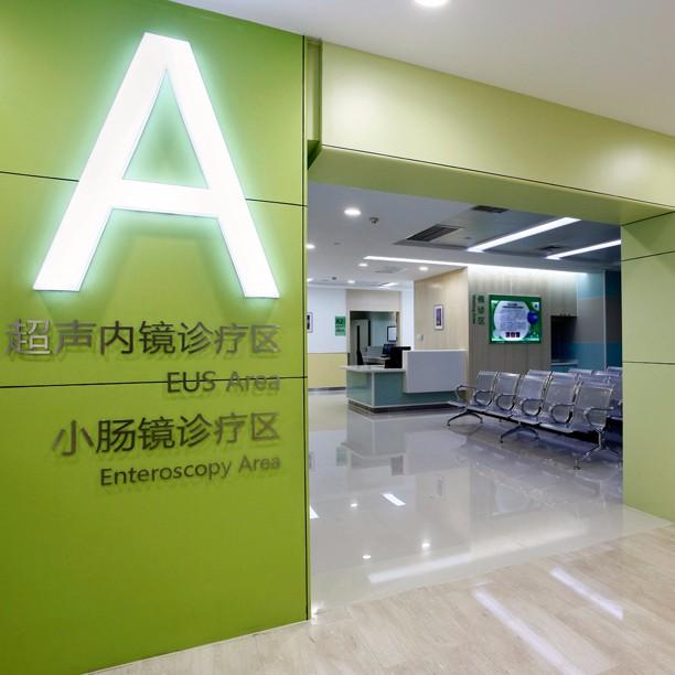 骨科医院标识系统 五官科医院规划设计项目 上海优信建设工程有限公司