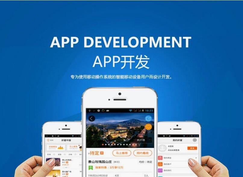 青岛app开发公司_众加商贸网