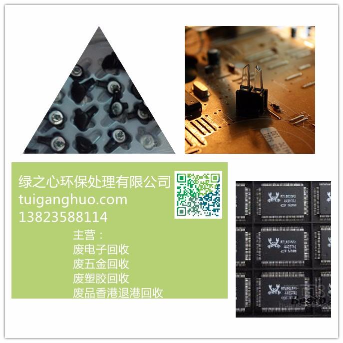 废IC废电子/废品回收公司/绿之心环保处理有限公司
