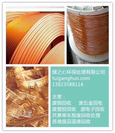 出口废铜接纳-香港打铜铝水箱-绿之心环保处置无限公司