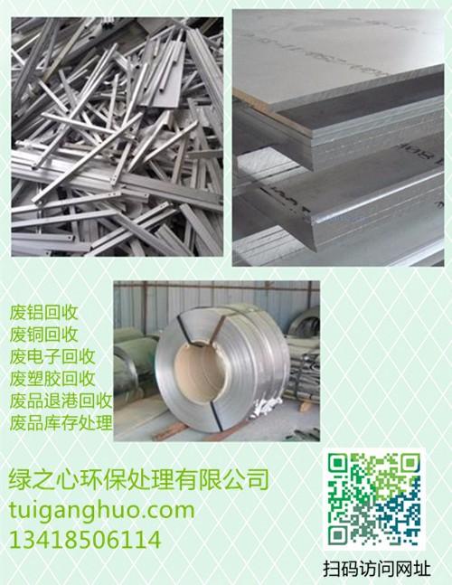 出口废铝接纳_香港铜铝水箱公司_绿之心环保处置无限公司