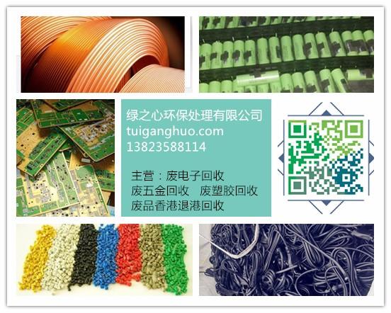 香港废塑料 破裂铜铝水箱接纳 绿之心环保处置无限公司