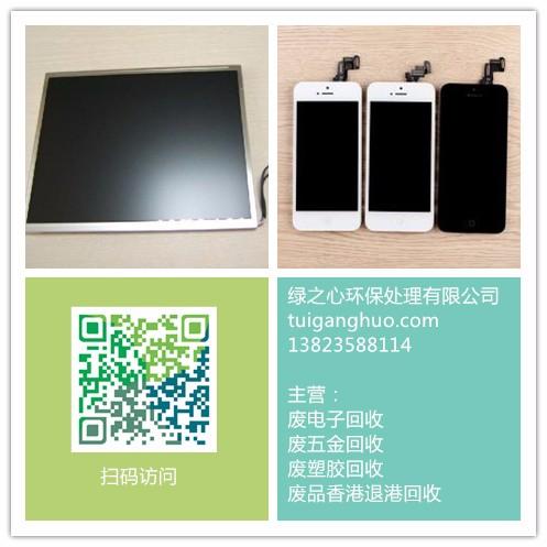 苹果液晶玻璃接纳/破裂铜铝水箱/绿之心环保处置无限公司
