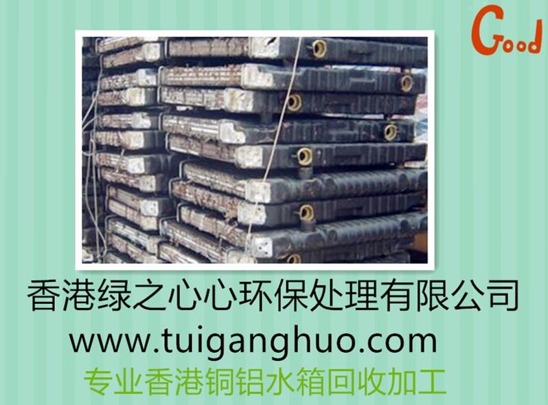 破裂铜铝水箱价钱-香港废塑料供给-绿之心环保处置无限公司