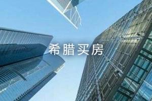 无移民监希腊买房畅行26申根国_希腊买房移民攻略相关-曼斯特(北京)国际投资咨询有限