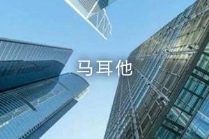 欧洲马耳他_其它物流服务相关-曼斯特(北京)国际投资咨询有限责任公司