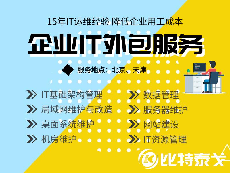 网络外包哪家专业_信息技术项目合作技术公司-天津恺乐云计算服务有限公司