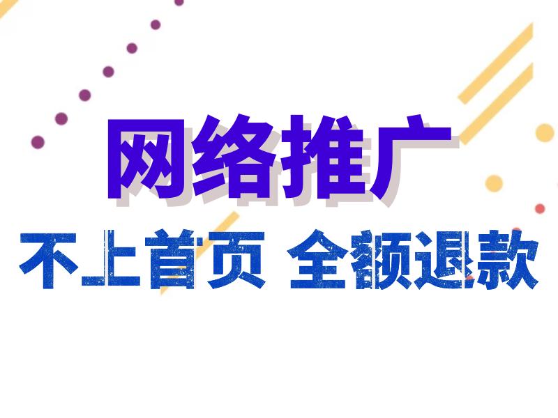 360网络推广_百度广告发布排名-天津恺乐云计算服务有限公司