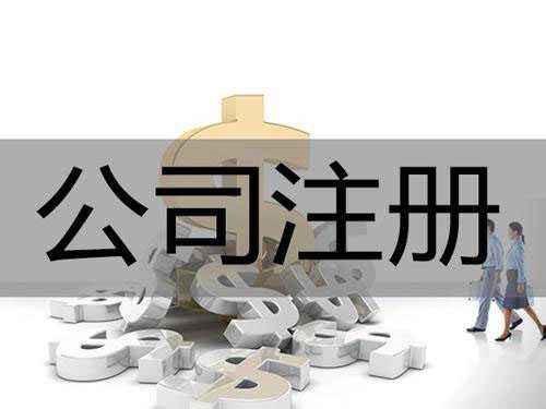 外商投资公司注册代办_公司注册服务代办-诺汉企业管理咨询