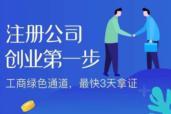 我们推荐武汉外资工商代理公司_工商代理注册公司相关-诺汉企业管理咨询