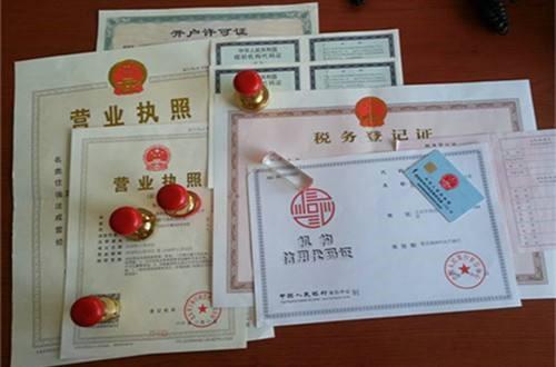 外商投资营业执照注册_营业执照 代办个体相关-诺汉企业管理咨询