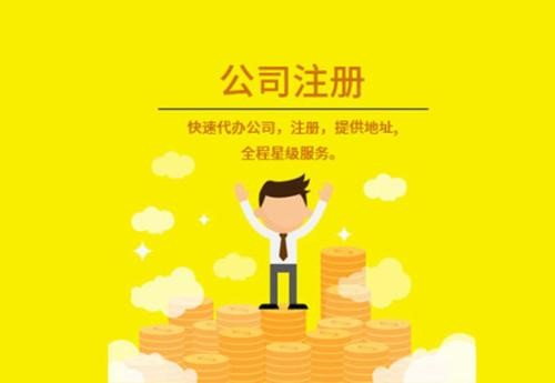 武汉合资企业设立登记_公司注册服务-诺汉企业管理咨询
