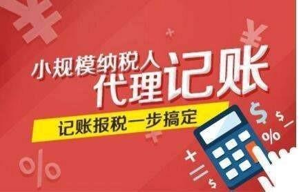 武汉工商代理记账公司-诺汉企业管理咨询