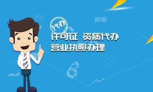我们推荐互联网经营许可证费用_淘宝经营许可证办理地点相关-诺汉企业管理咨询