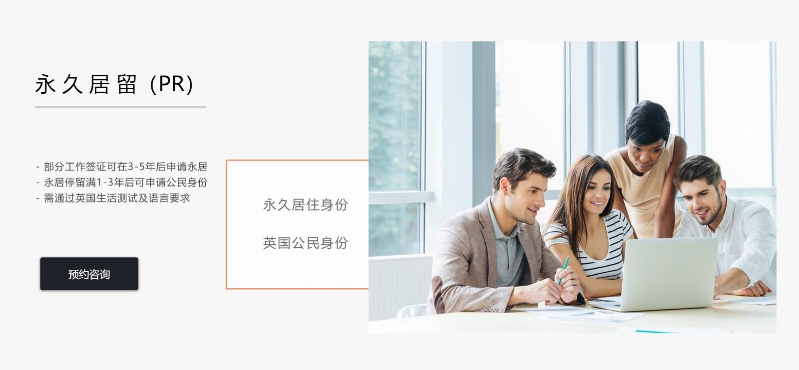 我们推荐外国人永久居留_永久居留签证相关-诺汉企业管理咨询