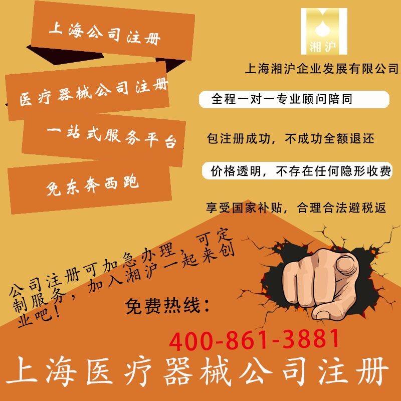 上海公司注册流程 食品流通许可证办理费用及流程 上海湘沪企业发展有限公司