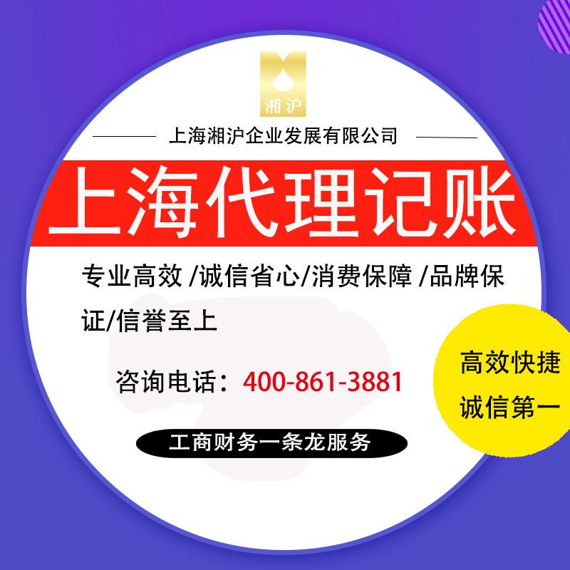 注册公司代理记账/医疗器械公司变更流程/上海湘沪企业发展有限公司