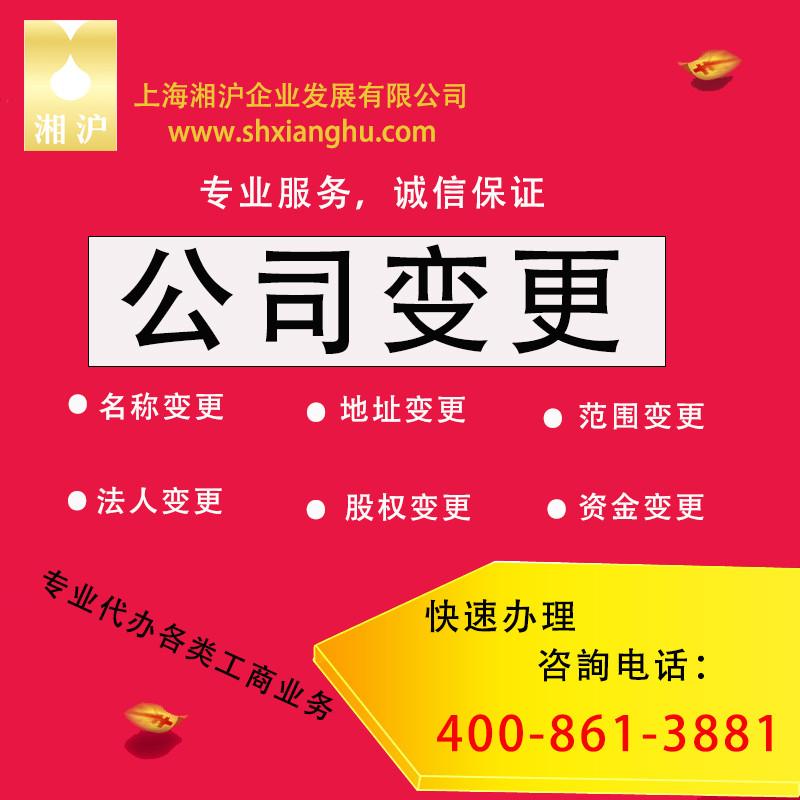 公司变更费用 上海医疗器械公司注册多少钱 上海湘沪企业发展有限公司